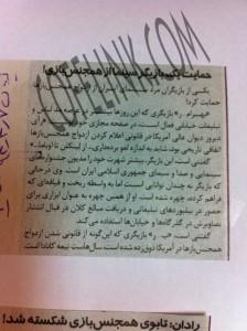 خبر روزنامه کیهان در مورد توییت رادان