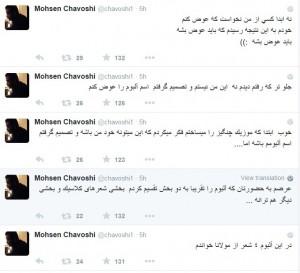 توئیت محسن چاووشی مبنی بر اینکه اسم آلبومش چنگیز نخواهد بود