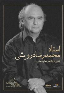 استاد محمدرضا درویشی