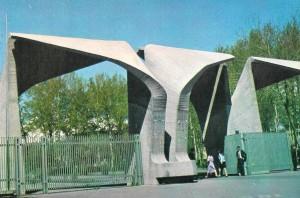 دانشگاه تهران 1350