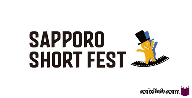 فستیوال فیلم کوتاه ساپورو