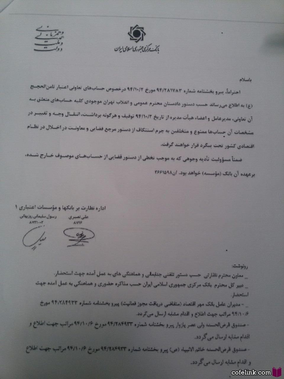 اسناد مربوط به مسدود شدن حساب های ثامن الحجج