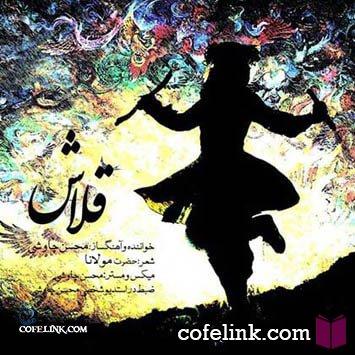 Mohsen-Chavoshi_Ghalash-cofelink