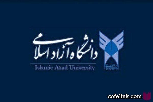 دانشگاه آزاد