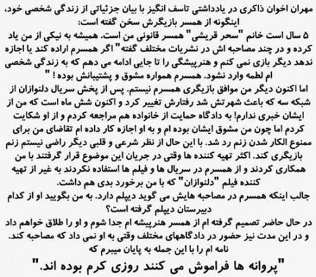 مهران اخوان زاکری