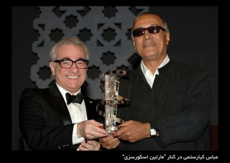 عباس کیارستمی و مارتین اسکورسیزی