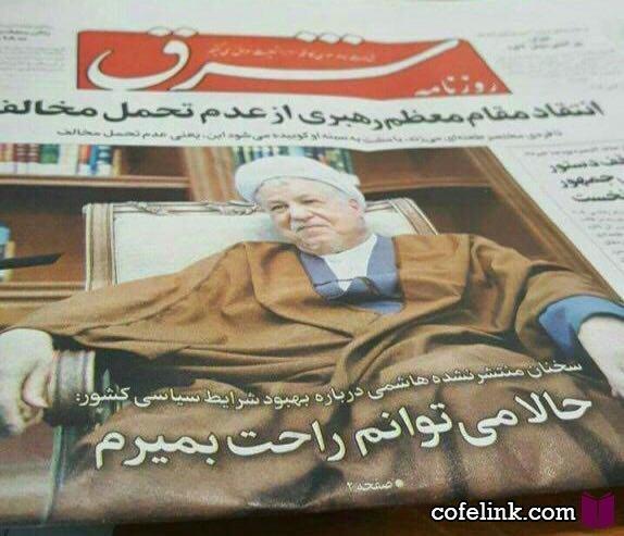 روزنامه شرق که سحنان پیش از درگذشت آیت الله هاشمی را منتشر کرده بود